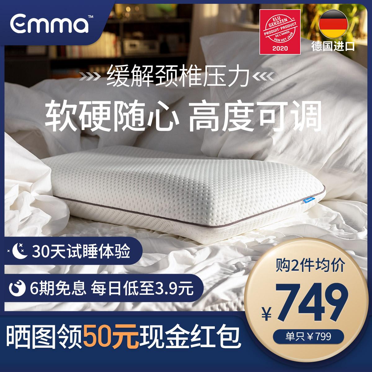 emma记忆枕头单人德国进口颈椎枕头