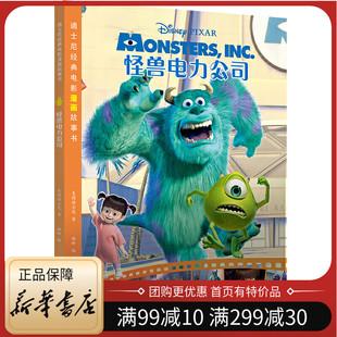 迪士尼经典 天地社zy 好搭档麦克益智在怪兽电力公司工作儿童文学小学生校园课外绘本读物 怪兽电力公司 电影漫画故事书苏利文和他