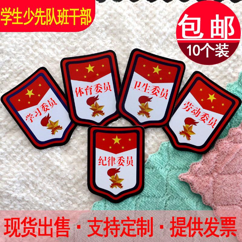 学习安全卫生组织体育文体艺娱生活劳动纪律委员胸牌徽章牌子袖章
