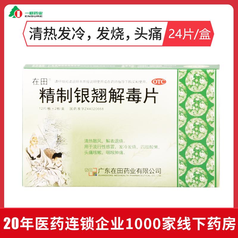 Средства от кашля / Жаропонижающие лекарства Артикул 591800884559