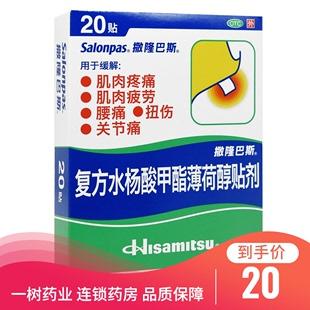 日本久光撒隆巴斯爱复方水杨酸甲酯薄荷醇贴剂20贴/盒关节炎价格