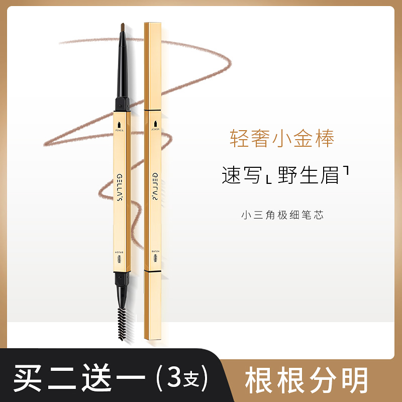 Li Jiaqi recommends a wild eyebrow pencil with super fine head and clear root, natural waterproof, durable and non discolored female beginner