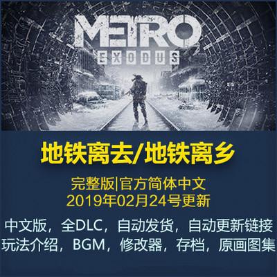 地铁离去/逃离/离乡 完整中文版 Metro Exodus PC单机游 送修改器