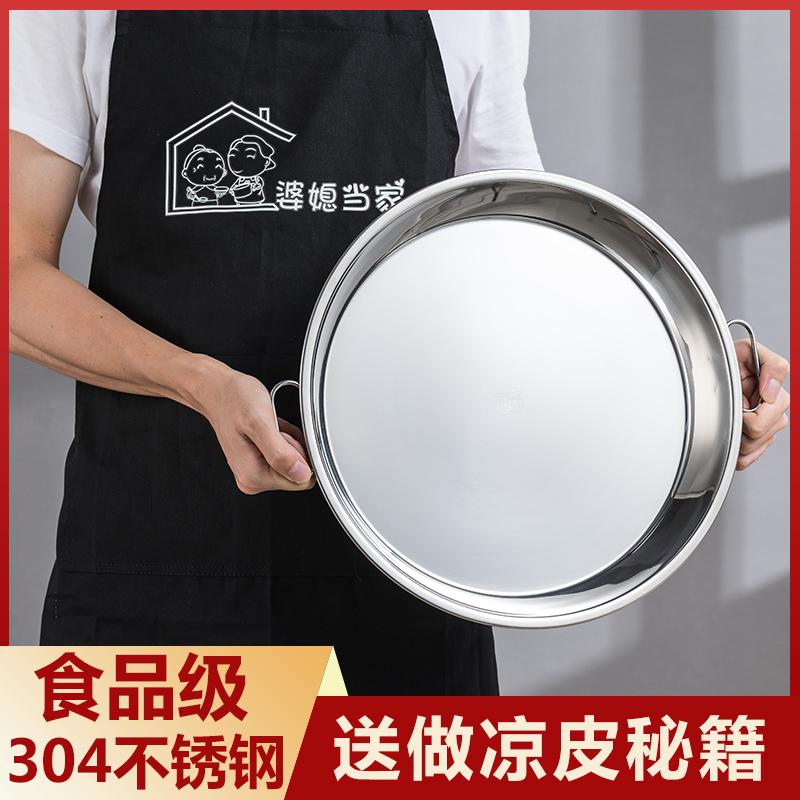 304不锈钢凉皮锣锣蒸做肠粉平底圆盘子面皮罗罗粉皮制作工具家用