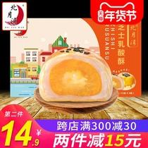 北月湾芝士乳酸酥网红零食乳酸菌蛋黄酥办公室零食网红小吃6枚