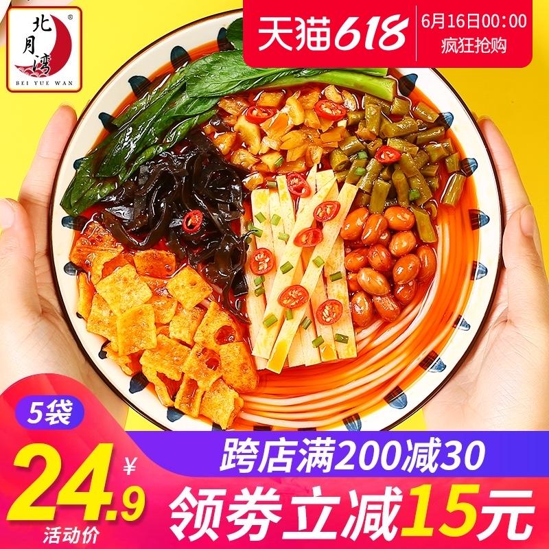 北月湾螺蛳粉广西特产螺狮粉速食方便面米线酸辣粉300g*5包