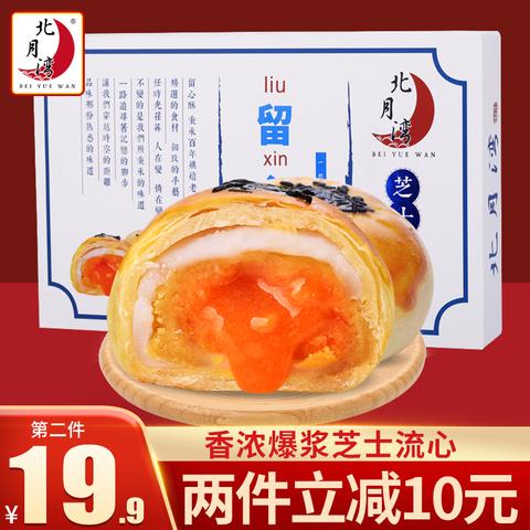 北月湾芝士留心酥奶黄雪媚娘流心蛋黄酥月饼办公室零食糕点6枚