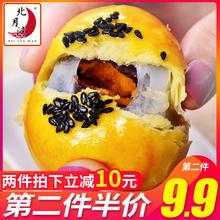 北月湾红豆雪媚娘麻薯蛋黄酥糕点办公室零食传统点心网红小吃6枚