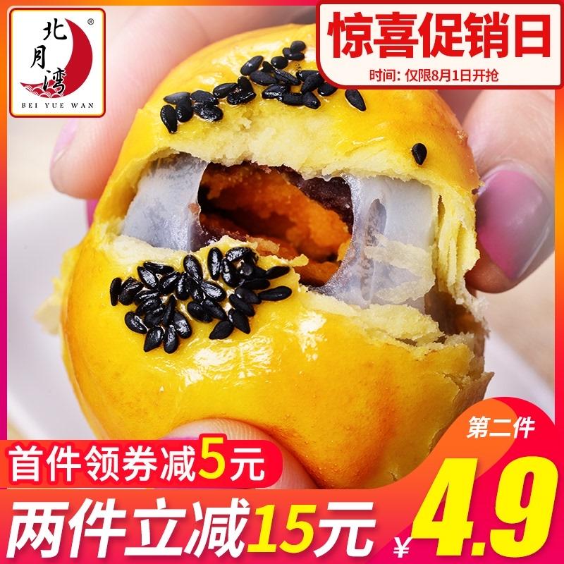 北月湾红豆雪媚娘麻薯蛋黄酥糕点办公室零食传统点心月饼小吃6枚