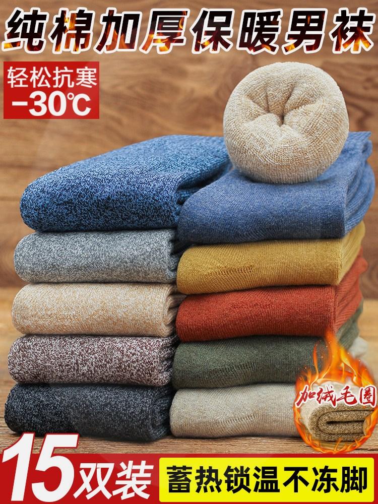 袜子男长袜秋冬季男士纯棉中筒袜冬天毛巾长筒款加绒加厚保暖男袜