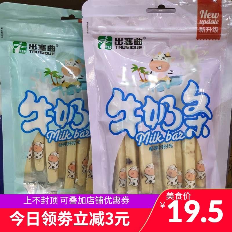 春节年货出塞曲牛奶条奶酪120g独立包装内蒙古特产儿童奶制品零食