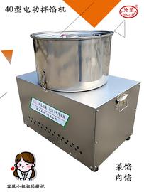 40型拌馅机 不锈钢商用电动 多功能搅拌机 菜馅肉馅加厚大型
