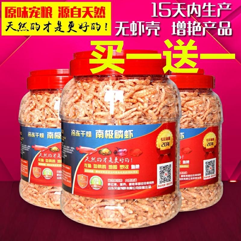 纯天然南极磷虾冷冻干虾鱼食龙鱼罗汉鹦鹉饲料鱼粮虾干-虾饲料(拼凑旗舰店仅售38.54元)
