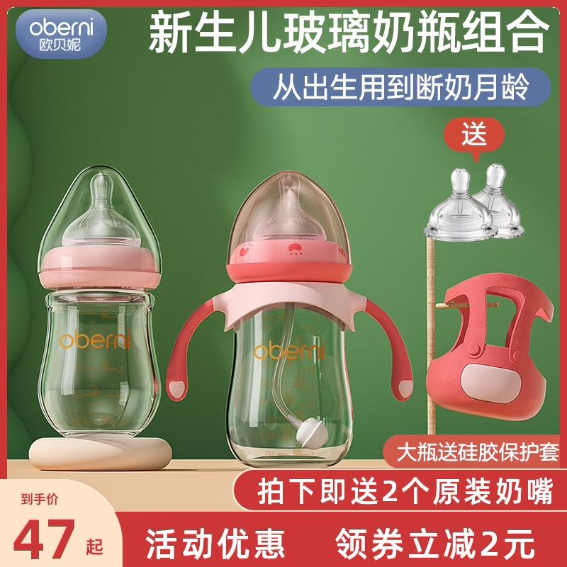 欧贝妮新生宝宝玻璃套装正品奶瓶怎么样