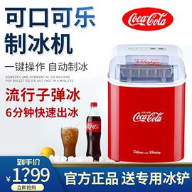 可口可乐制冰机商用奶茶店冰块制作机家用小型迷你宿舍酒吧造冰机