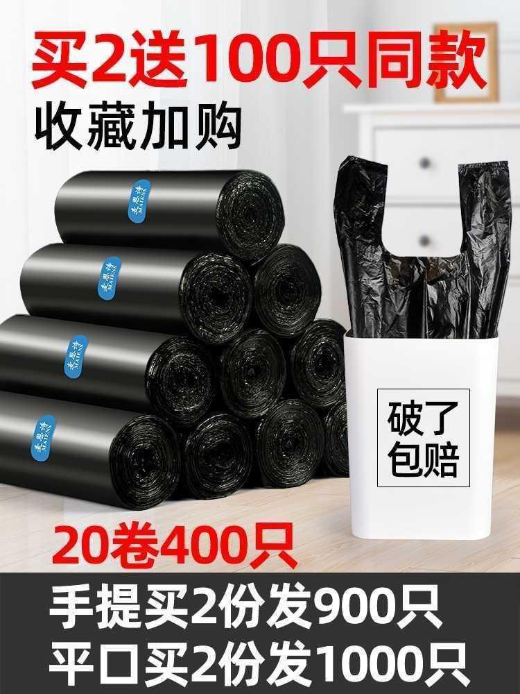 垃圾袋家用手提式加厚中号实惠装厨房黑色背心式大号拉圾桶塑料袋