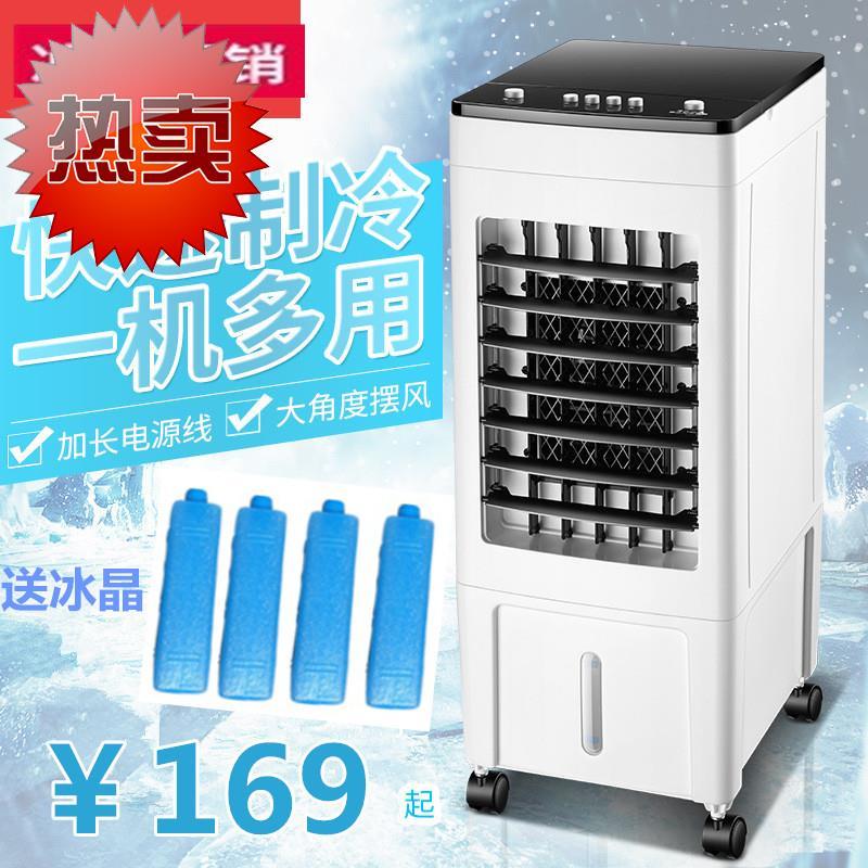 满250.00元可用5元优惠券楼房里用的小空调家用冷风机民宿房间b用的夏季遥控冷扇左右摇摆