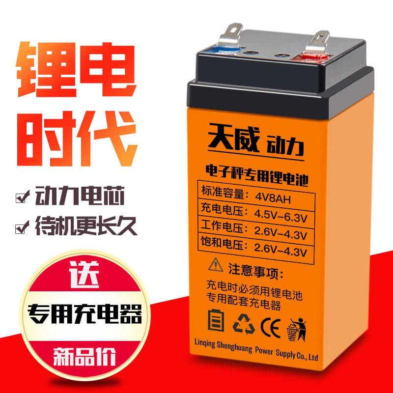 电子秤锂电池4V4ah4V5ah4v8a通用专用计价秤台秤商用磅秤电瓶电池