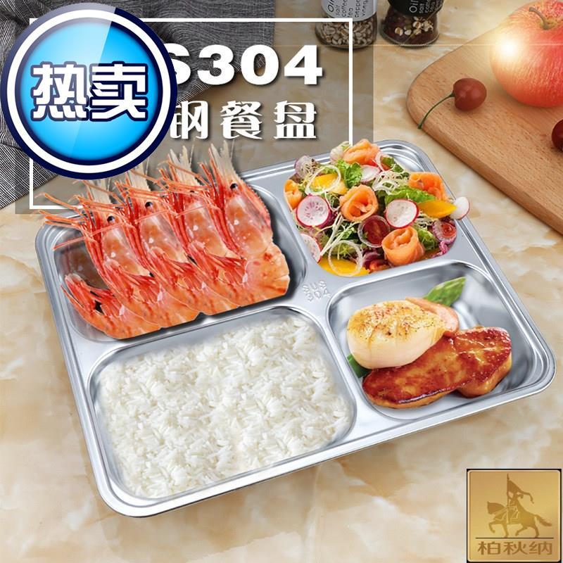 304不锈钢方形m分格快餐盘加深中式大容量防漏饭盒学生食堂餐盘