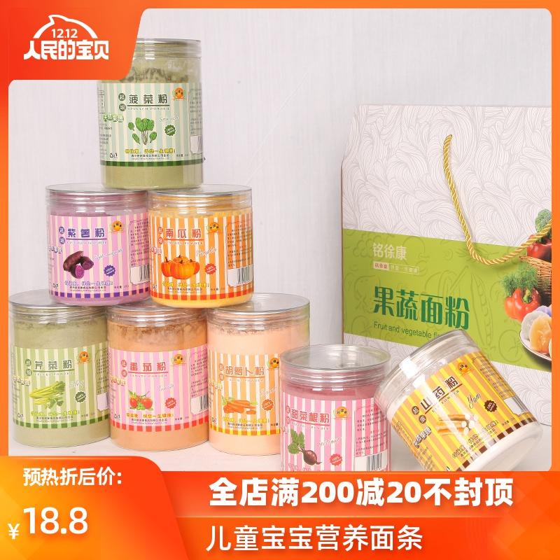 纯天然果蔬粉烘焙蛋糕面点粉家用调色可食用色素无添加五彩饺子粉