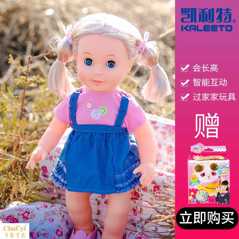 Интерактивные куклы Артикул 595600271534