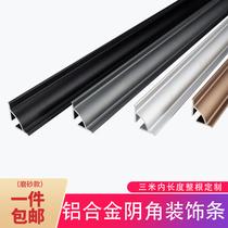铝合金阴角护墙角木地板阴角线客厅吊顶装饰线条边线金属压条包邮