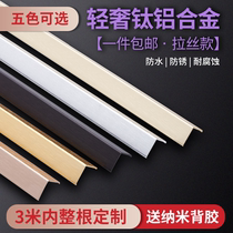 鋁合金護墻角拉絲金屬護角條包邊簡約陽角裝飾線條防撞直角保護條