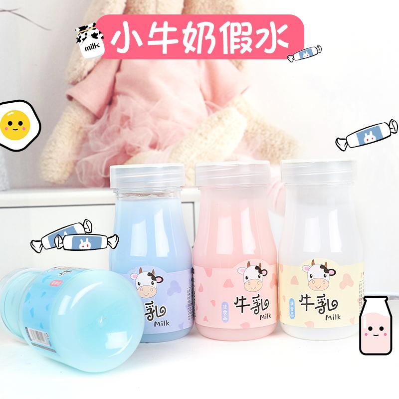 抖音牛奶假水玩具网红泥起泡胶套装梦幻少女水晶泥解压起泡胶积压