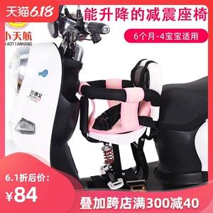 小天航电动车儿童座椅前置踏板摩托车电车婴儿宝宝安全坐椅电瓶车