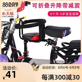 小天航电动车儿童座椅前置电瓶车电车自行车小孩婴儿宝宝安全坐椅图片