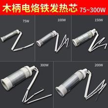 外热式木柄电烙铁发热芯 75/100/150/200瓦300W大功率陶瓷烙铁芯