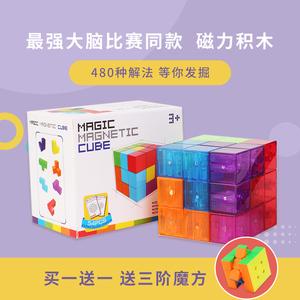 最强大脑爱因思维智慧磁力魔方积木立体七巧板俄罗斯方块益智玩具