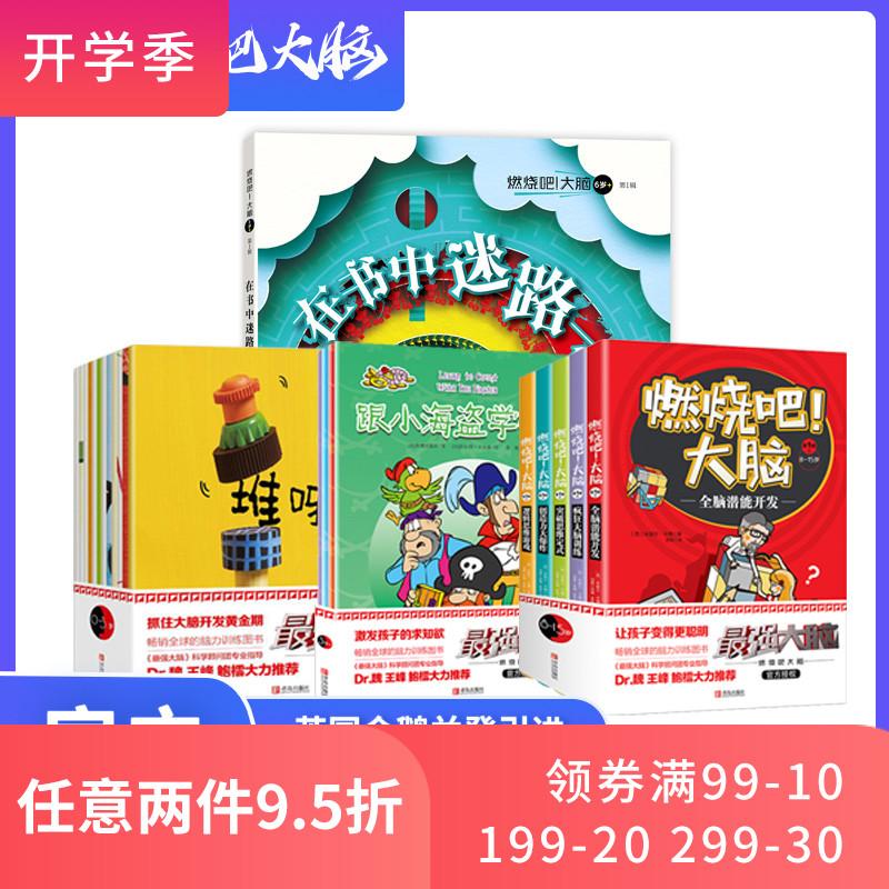 燃烧吧大脑系列图书0-3岁3-6岁6-8-15儿童益智书 思维训练玩具书