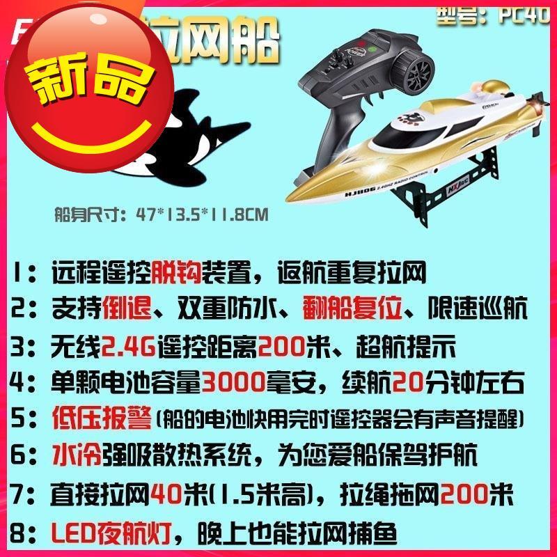 Радиоуправляемые лодки Артикул 620055417516