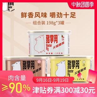 熟食火锅三明治素材 3罐 猪掌门火腿午餐肉高蛋白罐头198g