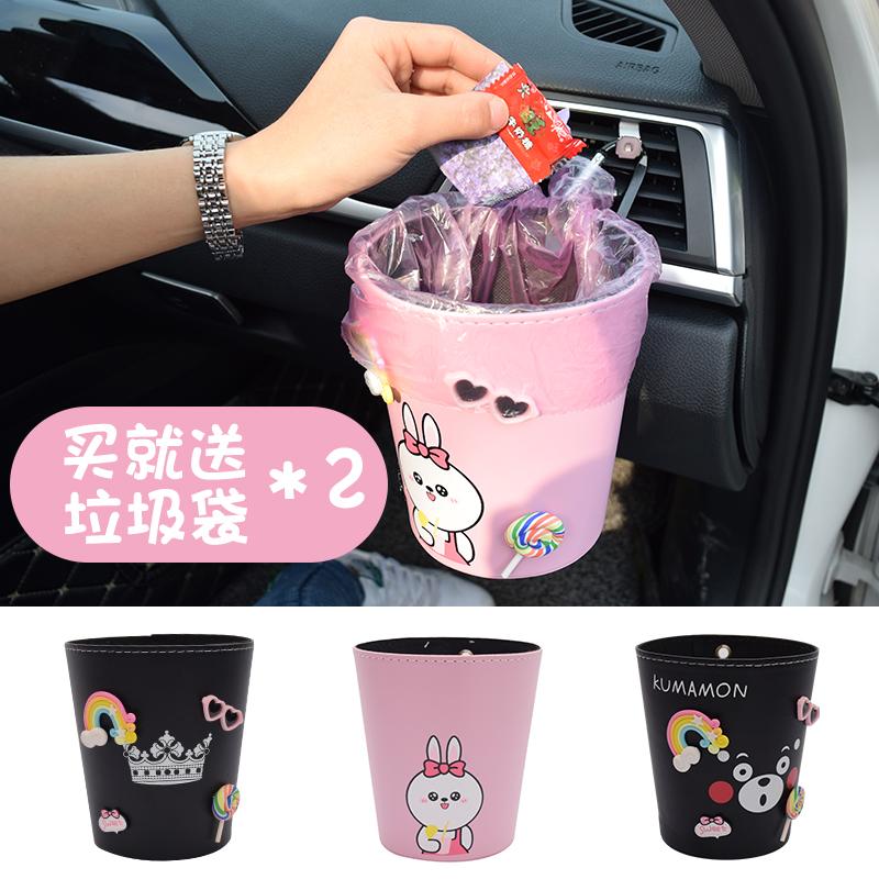 創意時尚車載垃圾桶可愛女汽車內用品掛式雜物桶前排副駕駛垃圾箱