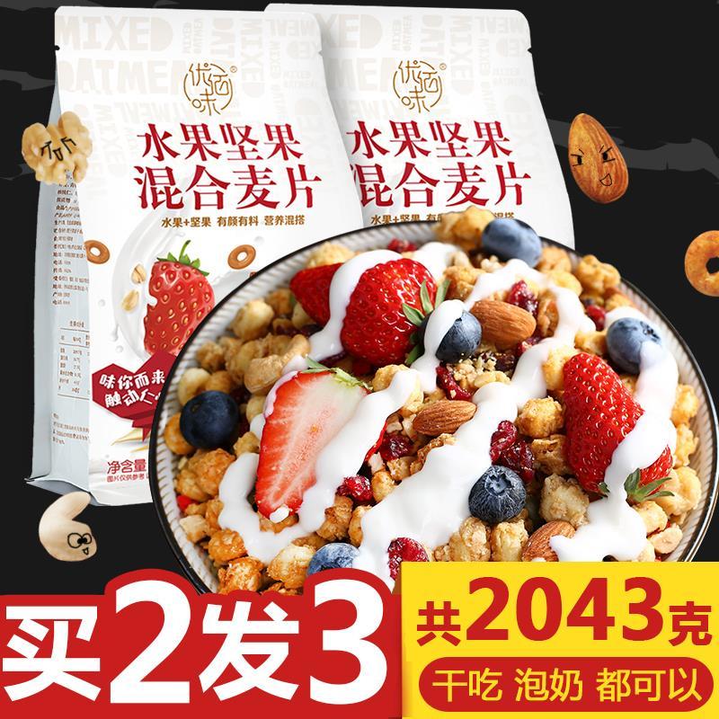 【买2送1】水果坚果麦片即食袋装代餐 早餐食品冲饮燕麦片