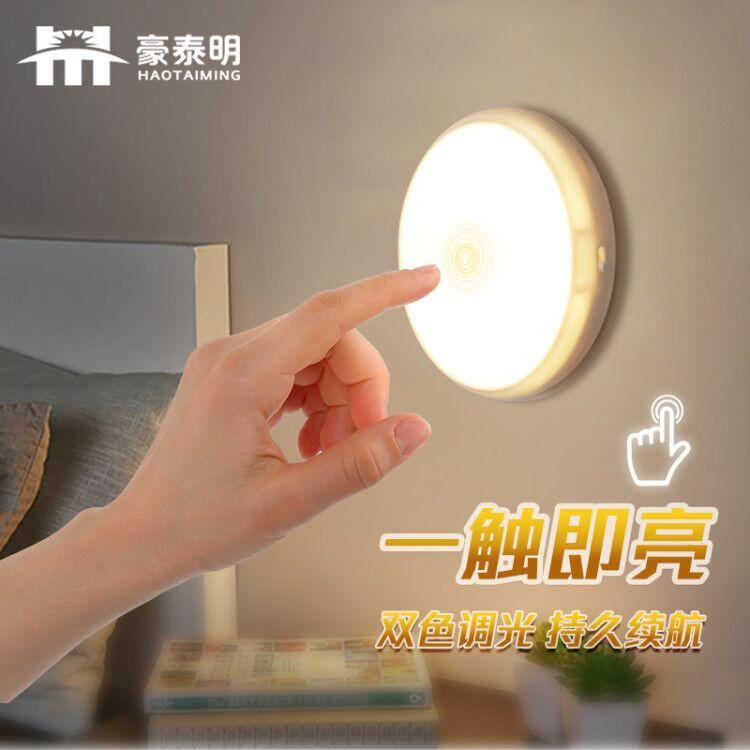 不插电贴墙壁磁吸充电床头拍拍灯led小夜灯卧室宿舍神器床上寝室