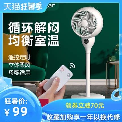 荣事达家用空气循环扇遥控定时静音落地风扇摇头涡轮大风对流电扇