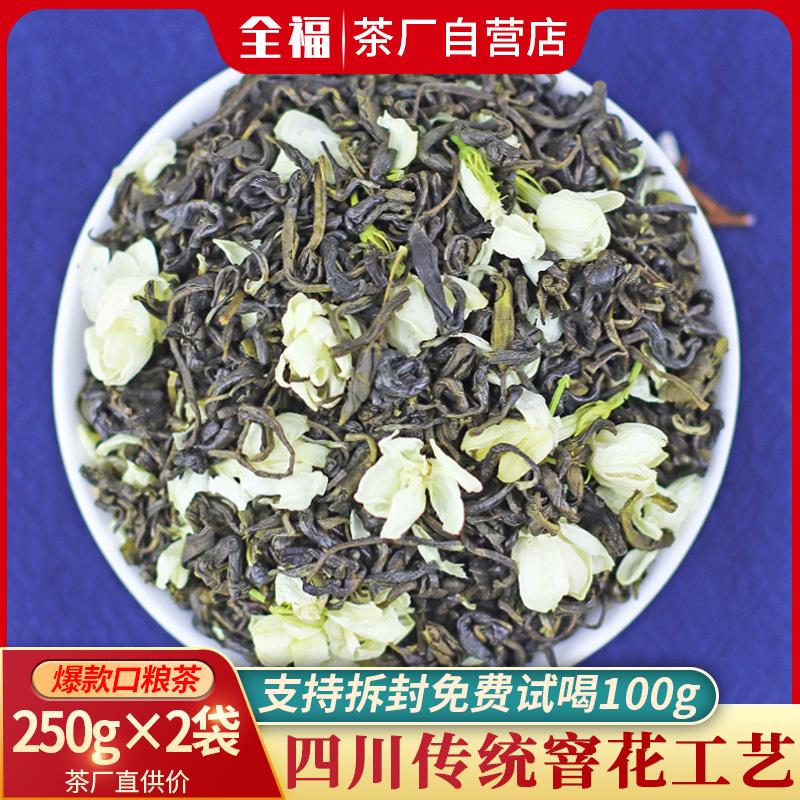 全福茉莉花茶2021新茶浓香型绿茶四川花茶特级茉莉花茶叶散装500g