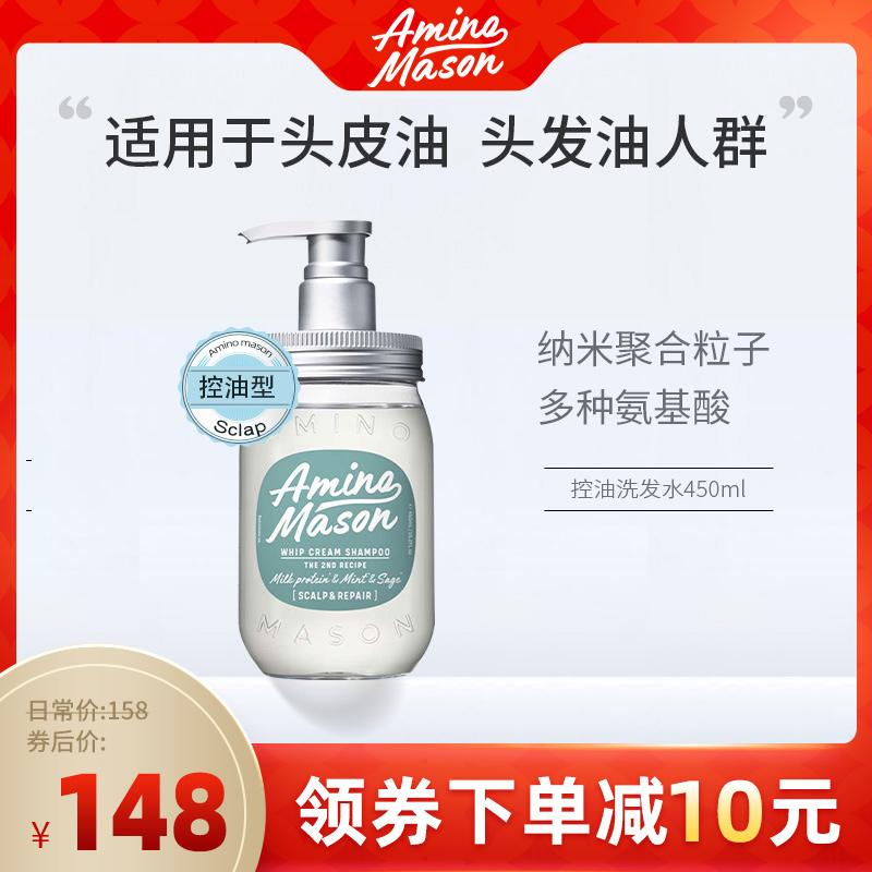 日本amino mason洗发水控油蓬松氨基酸阿蜜浓am氨基研洗发露450ml