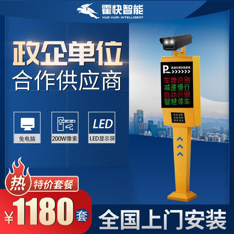 ホー快速ナンバー識別システム一体機有料広告ゲート駐車場車両自動昇降レバーゲートバー
