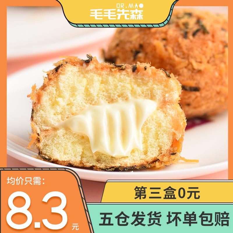毛毛先森海苔肉松小贝网红沙拉酱爆浆蛋糕面包零食早餐简易版装3