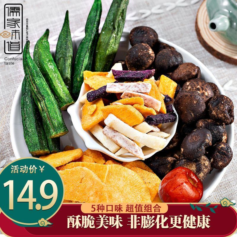 Mixed fruit crispy chips, dried fruits and vegetables mixed with okra, Lentinus edodes, dehydrated and ready to eat fruit and vegetable crispy