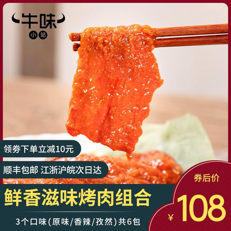 家庭烤肉食材半成品家用腌制生牛肉