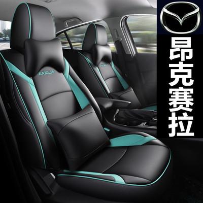 马自达3昂克赛拉专用座套全包20/19/17款真皮定做汽车坐垫座椅套