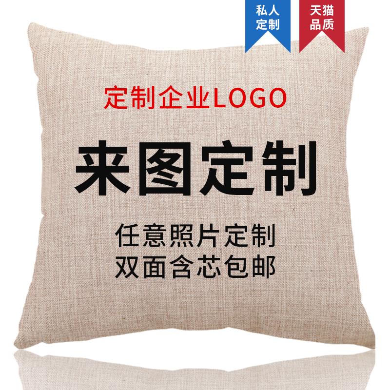 diy抱枕定制logo双面来图定做被子两用可印照片真人情侣汽车枕头