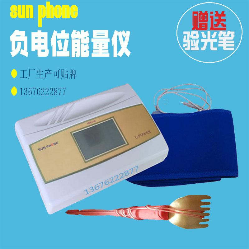 高周波负电位能量仪生物电调节三高美容仪器光之宝负电位保健仪器