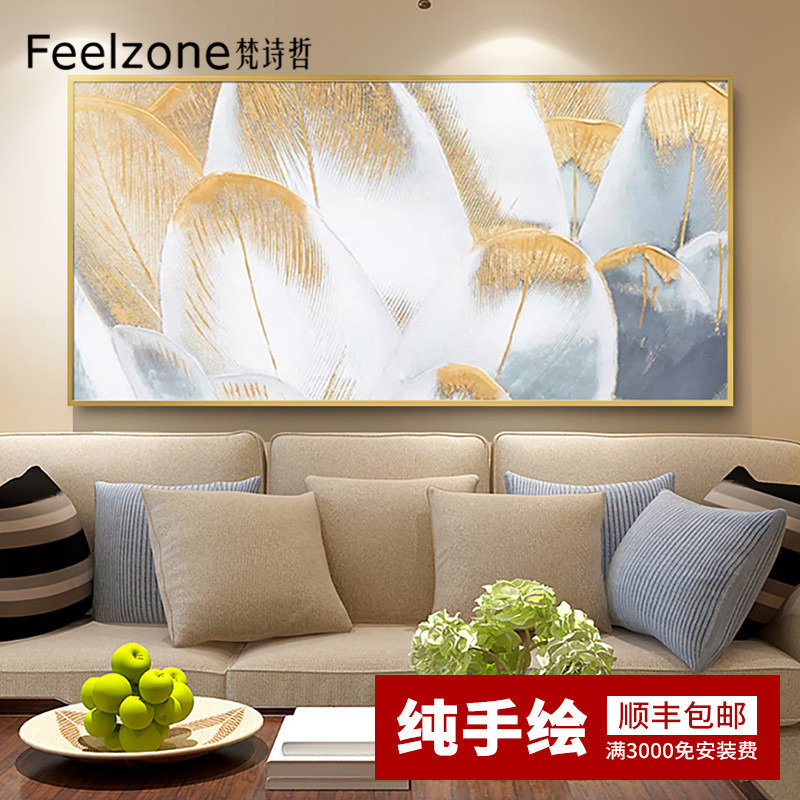 532.00元包邮简约轻奢画客厅装饰画沙发背景墙横幅大尺寸壁画大气卧室床头挂画