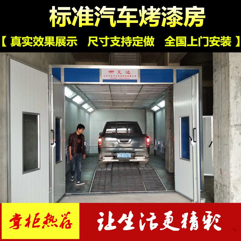 环保标准型汽车烤漆房喷漆房高温烤房油漆房废气处理环保设备全套